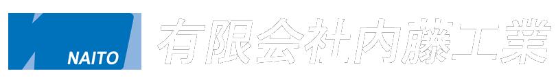 岐阜県高山市の金属加工会社『有限会社内藤工業』