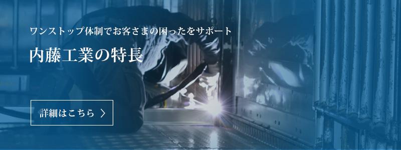 内藤工業の特長